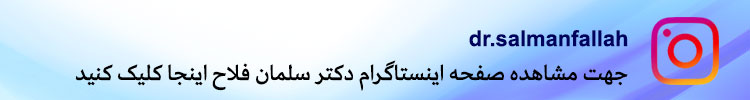 اینستاگرام دکتر سلمان فلاح